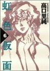 虹色仮面 6 (Feelコミックス 227)