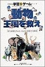 動物王国を救え―野生動物たちのとっておきの秘密を大探検 (ドラえもん学習ゲームブックシリーズ)