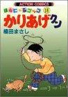 かりあげクン―ほんにゃらゴッコ (18) (アクション・コミックス)