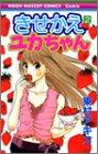 きせかえユカちゃん (2) (りぼんマスコットコミックス—クッキー (1386))