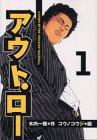 アウト・ロー 1 (ヤングマガジンコミックス)