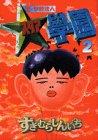 超・学校法人スタア学園 2 (2) (ヤングマガジンコミックス)
