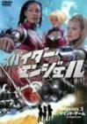 スパイダー・エンジェル MISSION 3:マインド・ゲーム [DVD]