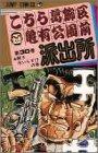 こちら葛飾区亀有公園前派出所 第30巻 1984-03発売