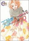 天使のツラノカワ (4) (ヤングユーコミックス―コーラスシリーズ)