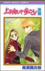 上を向いて歩こう! (後編) (りぼんマスコットコミックス (869))
