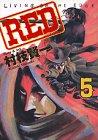 RED 第5巻 2000-10発売