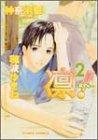 凛-RIN-! 2 (2) (キャラコミックス)