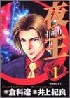 夜王 1 (ヤングジャンプ・コミックス)