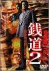 銭道2 借金地獄抜け道指南 [DVD]