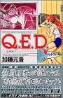 Q.E.D.証明終了(13) (講談社コミックス月刊マガジン)
