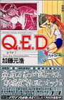 Q.E.D.証明終了 第13巻 2002年09月13日発売