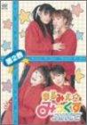 まるみえ☆みっくすJUICE 第2巻 [DVD]