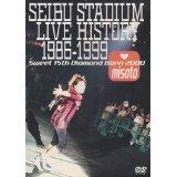 SEIBU STADIUM LIVE HISTORY 1986~1999 -Sweet 15th Diamond Born 2000- [DVD]