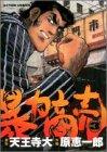 暴力商売 3 (アクションコミックス)