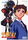 デュアル!ぱられルンルン物語 vision007 [DVD]