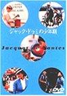 ����å����ɥ��ߤξ�ǯ�� [DVD]