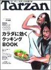 カラダに効くクッキングBOOK (Magazine House mook)