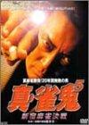 裏麻雀勝負!20年間無敗の男 真・雀鬼5 新宿麻雀決戦 [DVD]