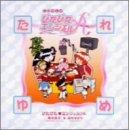 CDラジオ「ぴたぴたエンジェル♪A」 たれゆめ