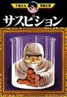 サスピション (手塚治虫漫画全集 (284))