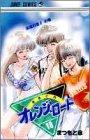きまぐれオレンジ・ロード 18 永遠の夏の巻 (18)