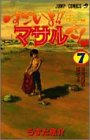 すごいよ!!マサルさん―セクシーコマンドー外伝 (7) (ジャンプ・コミックス)