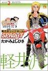 軽井沢シンドロームSPROUT episode2 (ヤングチャンピオンコミックス)