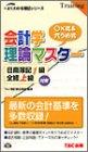 日商簿記1級全経上級対策会計学理論マスター (よくわかる簿記シリーズ)