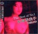 The Best Of No.1 松坂季実子 Deluxe [DVD]
