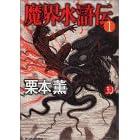 魔界水滸伝〈1〉 (ハルキ・ホラー文庫)