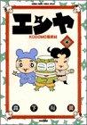 エンヤ 4―Kodomo忍法帖 (少年サンデーコミックススペシャル)