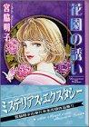 花園の誘い / 宮脇 明子 のシリーズ情報を見る