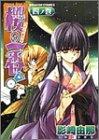 桜の一番!―大正小町事件帖 (4ノ巻) (ドラゴンコミックス)