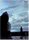 ラ・ジュテ [DVD]