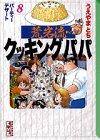 荒岩流クッキングパパ (8) (講談社漫画文庫)