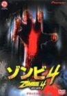 ゾンビ4 デラックス版 [DVD]