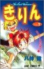 きりん VOL.1 ユニコーンの少年の巻―The Last Unicorn (ジャンプコミックス)