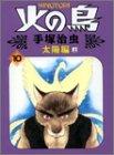 火の鳥 10 太陽編 上 (10) (朝日ソノラマコミックス)