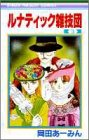 ルナティック雑技団 (3) (りぼんマスコットコミックス (888))