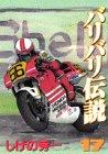 バリバリ伝説 (17) (KCスペシャル (651))