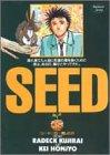 Seed (6) (ヤングジャンプ・コミックスBJ)