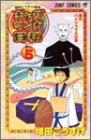 ギャグマンガ日和 第5巻 2004年03月04日発売