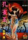孔雀王 1 (ヤング・ジャンプ・コミックス・スペシャル)