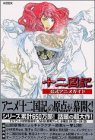 十二国記公式アニメガイド (KCデラックス)