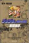 ジョジョの奇妙な冒険 6 Part2 戦闘潮流 3 (集英社文庫―コミック版)