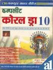 Complete CorelDRAW 10 (PB) (In Hindi)