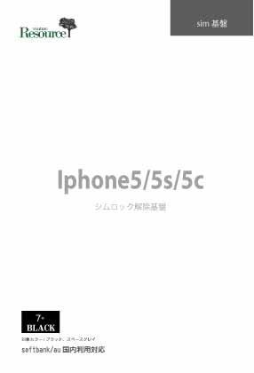 ios8対応最新 rsim7+ver7.4 SIMロック解除アダプタ・データ通信専用 iPhone5/5s/5c/4S対応/docomo格安sim専用/rsim/r-sim/ R-SIM7+ (白+アクティベーションシム(SoftBank))