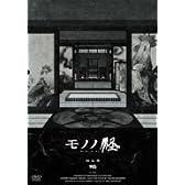 モノノ怪 四之巻 「鵺」 [DVD]