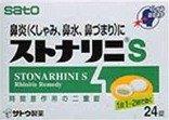 ストナリニS 24錠 (サトウ製薬)